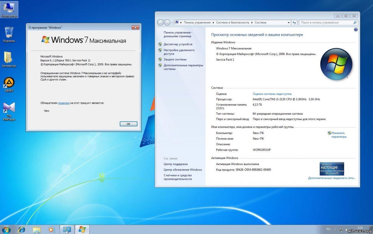 Как windows 7 максимальная сделать профессиональной